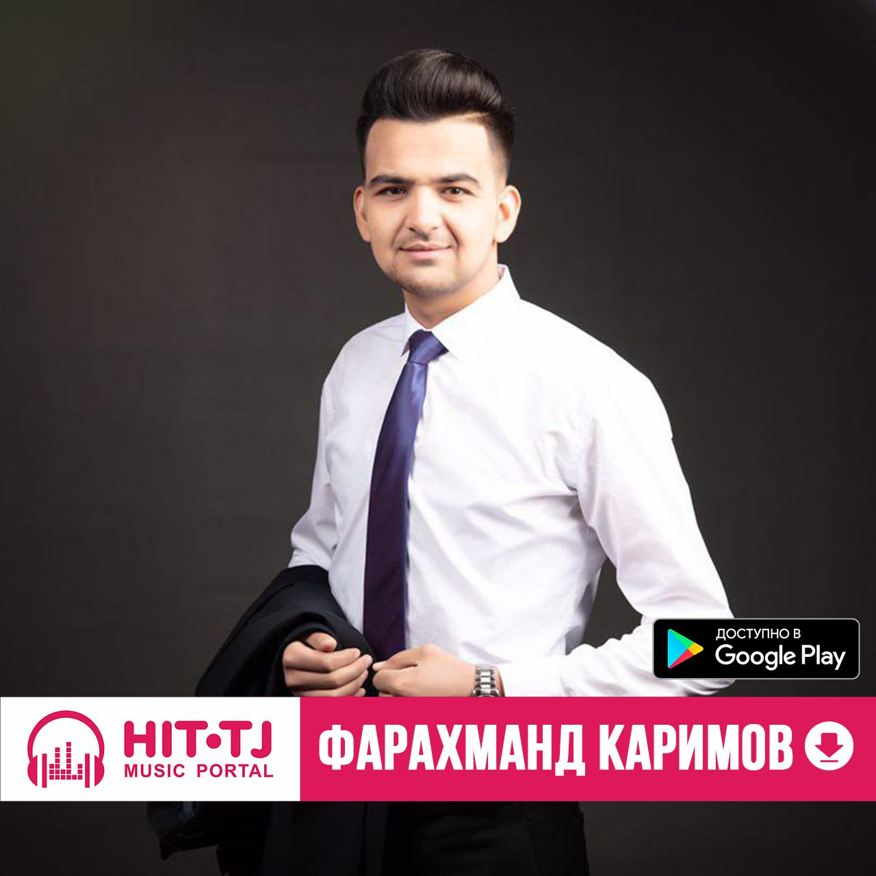 фарахманд каримов mp3